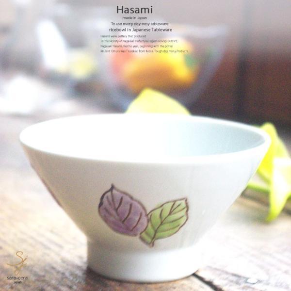 和食器 波佐見焼 くらわんか碗 木の葉パープル ご飯茶碗 飯碗 小鉢 陶器 食器 うつわ おうち ごはん