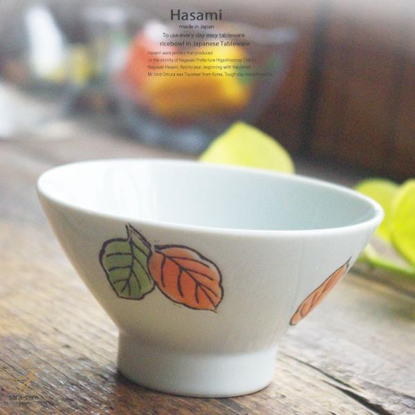 和食器 波佐見焼 くらわんか碗 木の葉オレンジ ご飯茶碗 飯碗 小鉢 陶器 食器 うつわ おうち ごはん