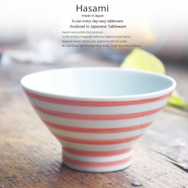 和食器 波佐見焼 くらわんか碗 ライン赤 ご飯茶碗 飯碗 小鉢 陶器 食器 うつわ おうち ごはん