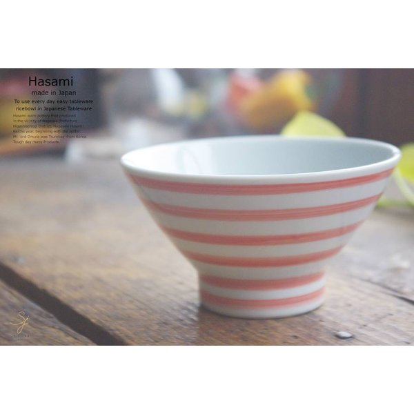 和食器 波佐見焼 くらわんか碗 ライン赤 ご飯茶碗 飯碗 小鉢 陶器 食器 うつわ おうち ごはん|ricebowl|02