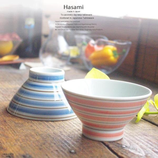 和食器 波佐見焼 ペア 2個セット くらわんか碗 錆駒筋赤  錆駒筋青 ご飯茶碗 飯碗 小鉢 陶器 食器 うつわ おうち ごはん