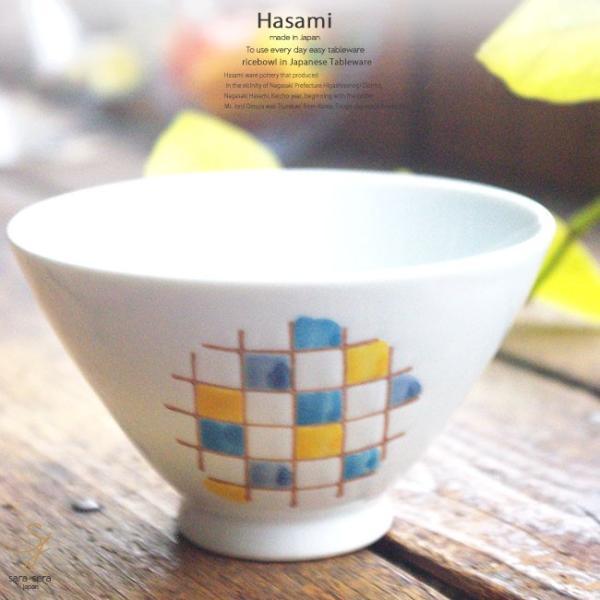 和食器 波佐見焼 色彩格子 飯碗 大 ご飯茶碗 飯碗 小鉢 陶器 食器 うつわ おうち ごはん