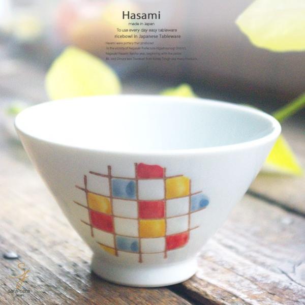 和食器 波佐見焼 色彩格子 飯碗 小 ご飯茶碗 飯碗 小鉢 陶器 食器 うつわ おうち ごはん