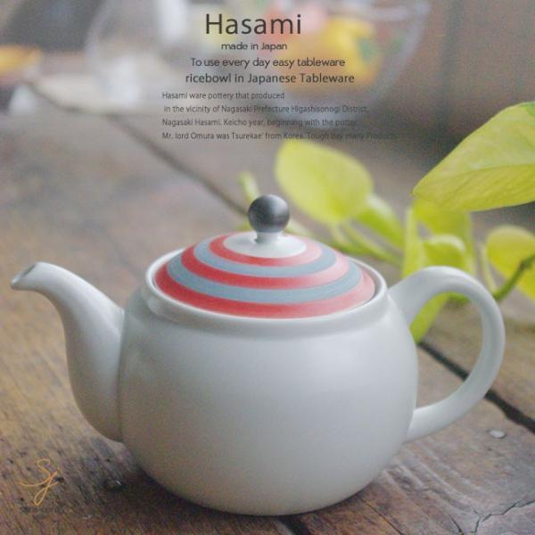 和食器 波佐見焼 マットサイドラインカラー ティーポット 茶こし付き ピンク 陶器 食器 うつわ おうち ごはん 紅茶 お茶 緑茶