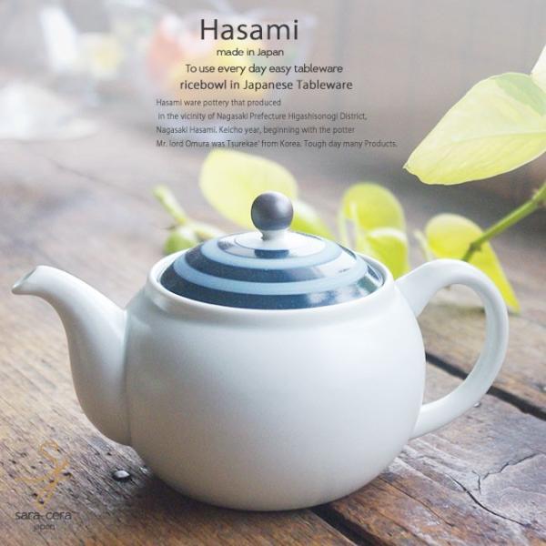 和食器 波佐見焼 マットサイドラインカラー ティーポット 茶こし付き 藍紺 陶器 食器 うつわ おうち ごはん