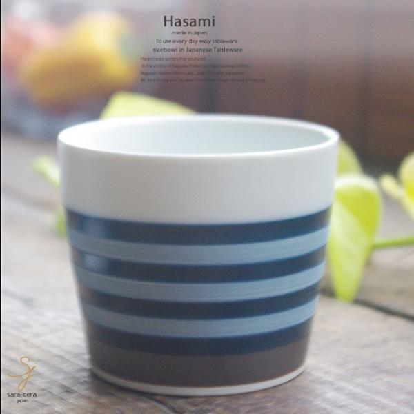 和食器 波佐見焼 マットサイドラインカラー そば猪口 カップ 藍紺 陶器 食器 うつわ おうち ごはん