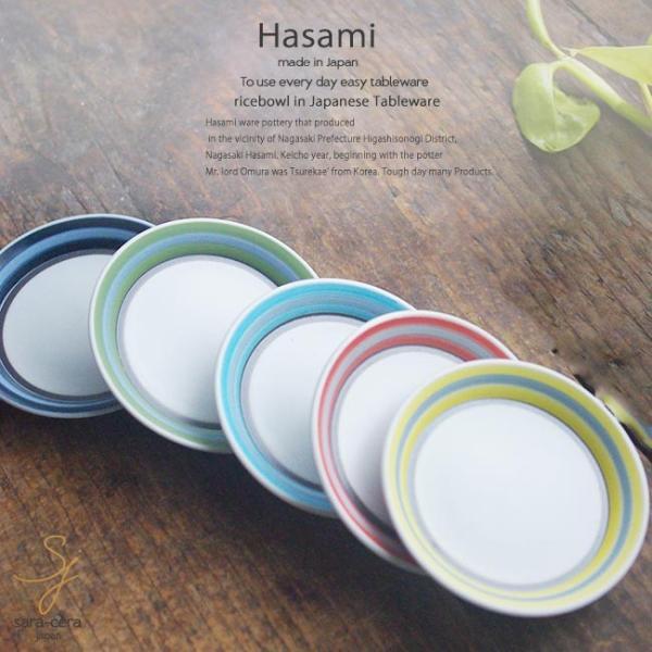 和食器 波佐見焼 5個セット マットサイドラインカラー 小皿 豆皿 薬味皿 陶器 食器 うつわ おうち ごはん プチディッシュ