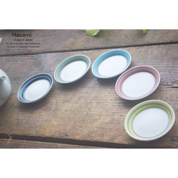 和食器 波佐見焼 5個セット マットサイドラインカラー 小皿 豆皿 薬味皿 陶器 食器 うつわ おうち ごはん プチディッシュ|ricebowl|05
