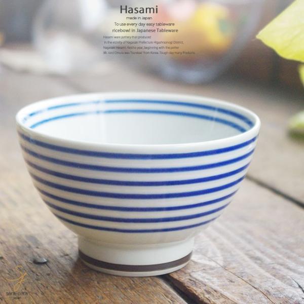 和食器 波佐見焼 カラーサイドライン おもてなしライスボウル 青 ご飯茶碗 飯碗 小鉢 陶器 食器 うつわ おうち ごはん