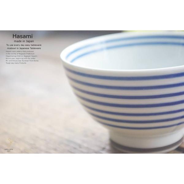 和食器 波佐見焼 カラーサイドライン おもてなしライスボウル 青 ご飯茶碗 飯碗 小鉢 陶器 食器 うつわ おうち ごはん ricebowl 04