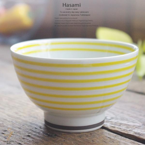 和食器 波佐見焼 カラーサイドライン おもてなしライスボウル 黄色 イエロー ご飯茶碗 飯碗 小鉢 陶器 食器 うつわ おうち ごはん