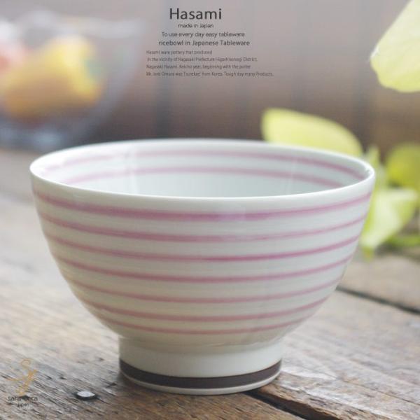 和食器 波佐見焼 カラーサイドライン おもてなしライスボウル ピンク ご飯茶碗 飯碗 小鉢 陶器 食器 うつわ おうち ごはん