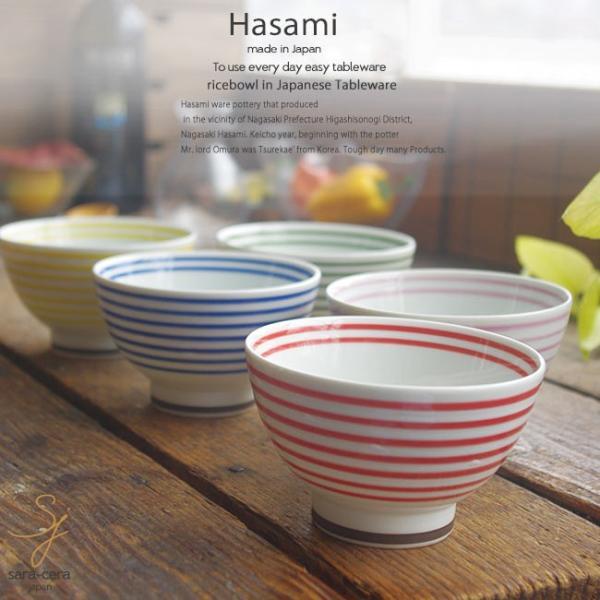 和食器 波佐見焼 5個セット カラーサイドライン おもてなしライスボウル ご飯茶碗 飯碗 小鉢 陶器 食器 うつわ おうち ごはん