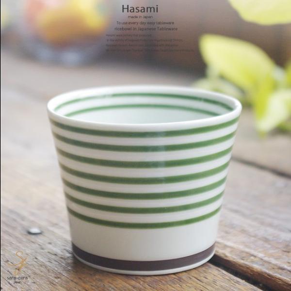 和食器 波佐見焼 カラーサイドライン おもてなし そば猪口 カップ 緑 グリーン 陶器 食器 うつわ おうち ごはん