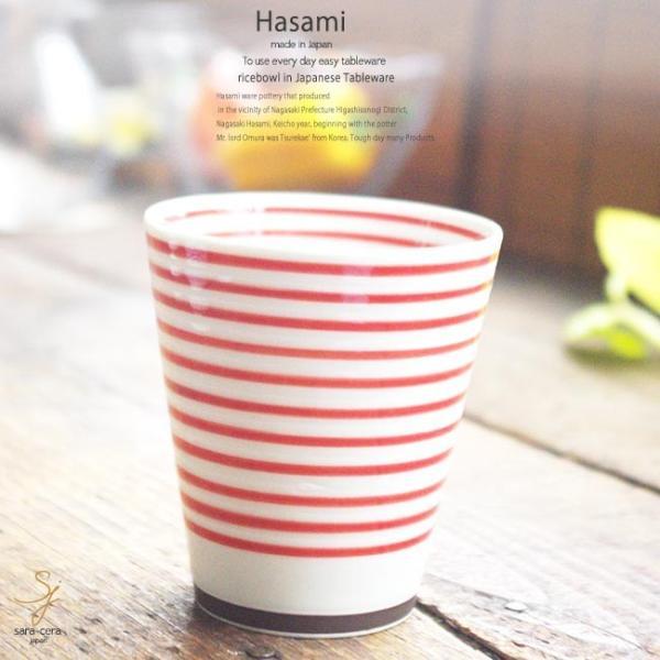 和食器 波佐見焼 カラーサイドライン おもてなし フリーカップ コップ 湯のみ 湯飲み タンブラー 赤 陶器 食器 うつわ おうち ごはん