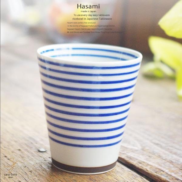 和食器 波佐見焼 カラーサイドライン おもてなし フリーカップ コップ 湯のみ 湯飲み タンブラー 青 陶器 食器 うつわ おうち ごはん