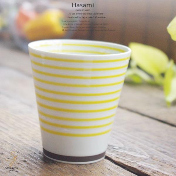 和食器 波佐見焼 カラーサイドライン おもてなし フリーカップ コップ 湯のみ 湯飲み タンブラー 黄色 イエロー 食器 うつわ おうち ごはん