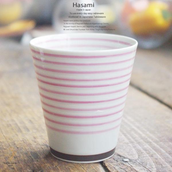 和食器 波佐見焼 カラーサイドライン おもてなし フリーカップ コップ 湯のみ 湯飲み タンブラー  ピンク 陶器 食器 うつわ おうち ごはん