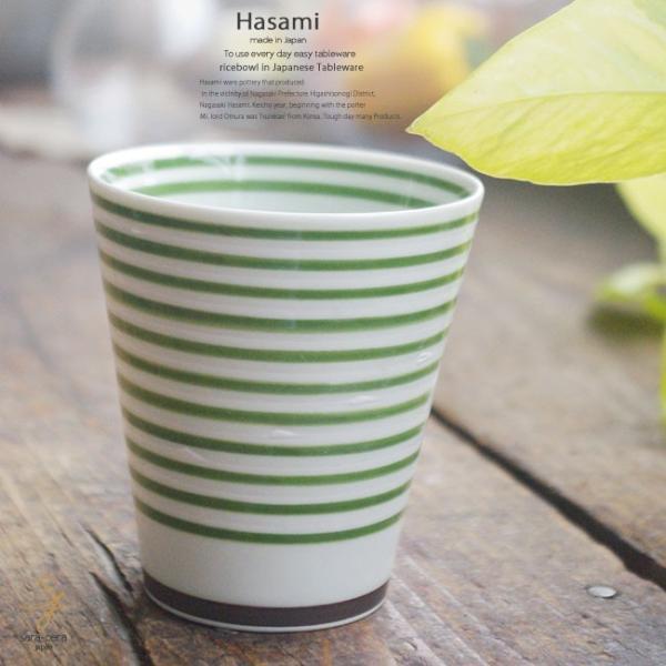 和食器 波佐見焼 カラーサイドライン おもてなし フリーカップ コップ 湯のみ 湯飲み タンブラー  緑 グリーン 食器 うつわ おうち ごはん