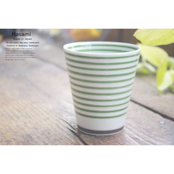 和食器 波佐見焼 カラーサイドライン おもてなし フリーカップ コップ 湯のみ 湯飲み タンブラー  緑 グリーン 食器 うつわ おうち ごはん ricebowl 06