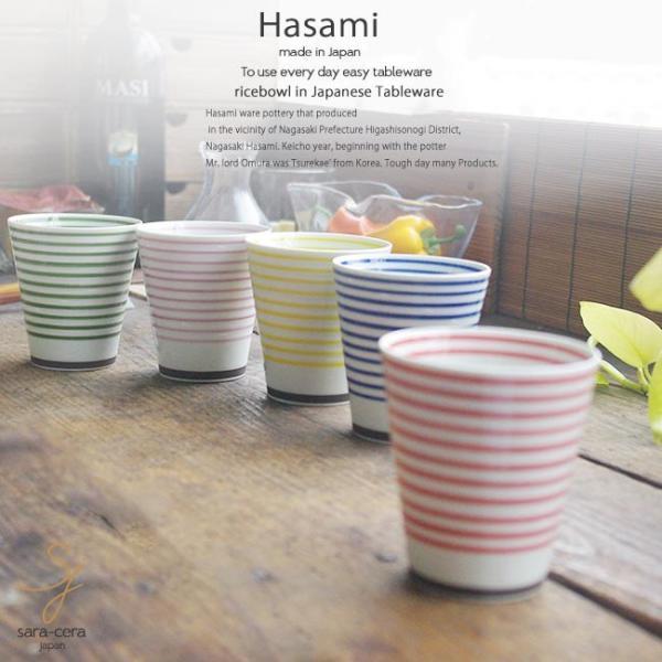和食器 波佐見焼 5個セット カラーサイドライン おもてなし フリーカップ コップ 湯のみ 湯飲み タンブラー 陶器 食器 うつわ おうち ごはん