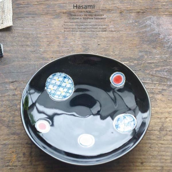 和食器 波佐見焼 黒釉薬丸紋 取皿 陶器 食器 うつわ おうち ごはん