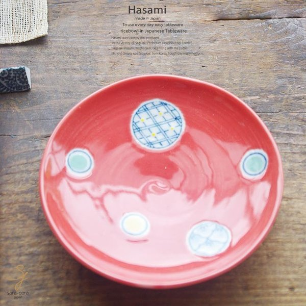 和食器 波佐見焼 赤釉薬丸紋 取皿 陶器 食器 うつわ おうち ごはん