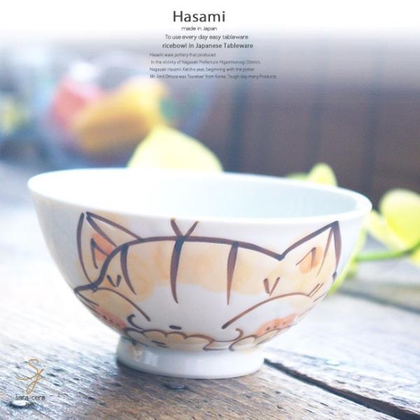 和食器 波佐見焼 にゃんこ ねこ 猫 ネコ キャット オレンジ ご飯茶碗 飯碗 小鉢 陶器 食器 うつわ おうち ごはん
