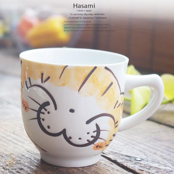 和食器 波佐見焼 にゃんこ ねこ 猫 ネコ キャット マグカップ カフェタイム コーヒー 紅茶  小 オレンジ 陶器 食器 うつわ おうち ごはん