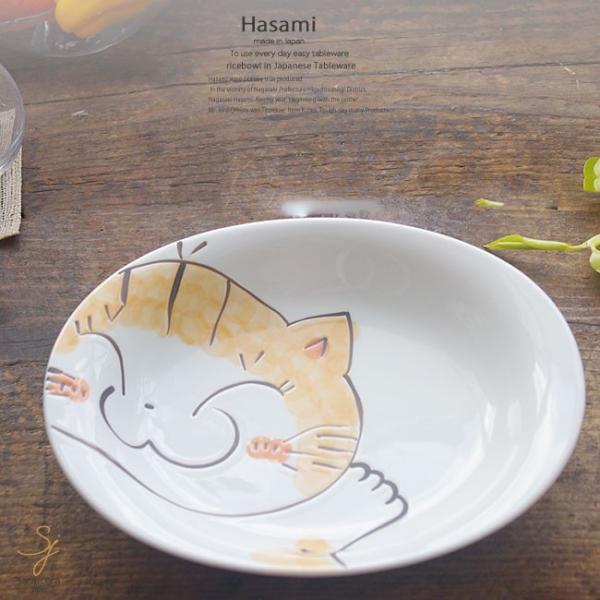 和食器 波佐見焼 にゃんこ ねこ 猫 ネコ キャット パスタ カレー サラダボウル 皿 オレンジ 陶器 食器 うつわ おうち ごはん