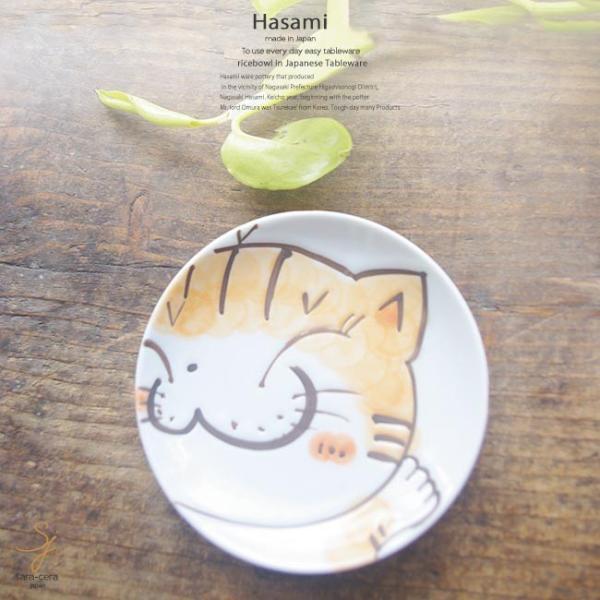 和食器 波佐見焼 にゃんこ ねこ 猫 ネコ キャット 小皿 薬味皿 豆皿 オレンジ 陶器 食器 うつわ おうち ごはん