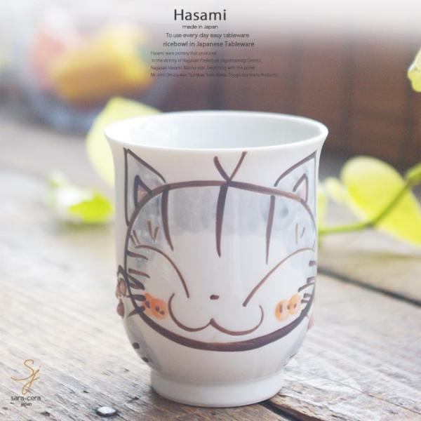 和食器 波佐見焼 にゃんこ ねこ 猫 ネコ キャット 湯呑 コップ 湯のみ 湯飲み タンブラー  グレー 陶器 食器 うつわ おうち ごはん
