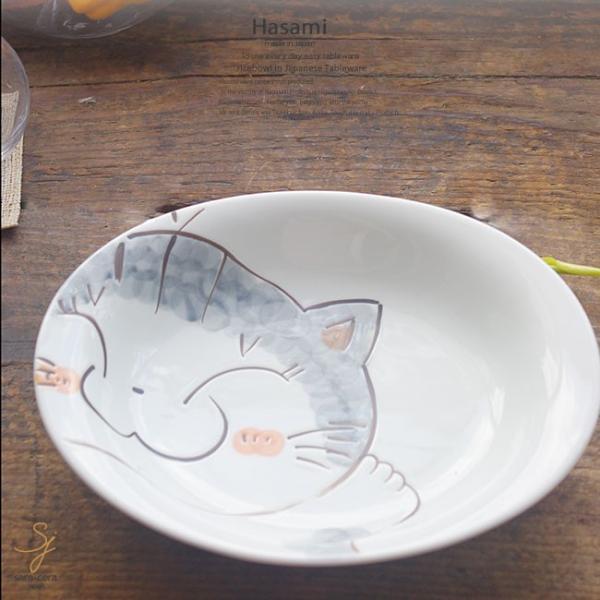 和食器 波佐見焼 にゃんこ ねこ 猫 ネコ キャット パスタ カレー サラダボウル 皿 グレー 陶器 食器 うつわ おうち ごはん