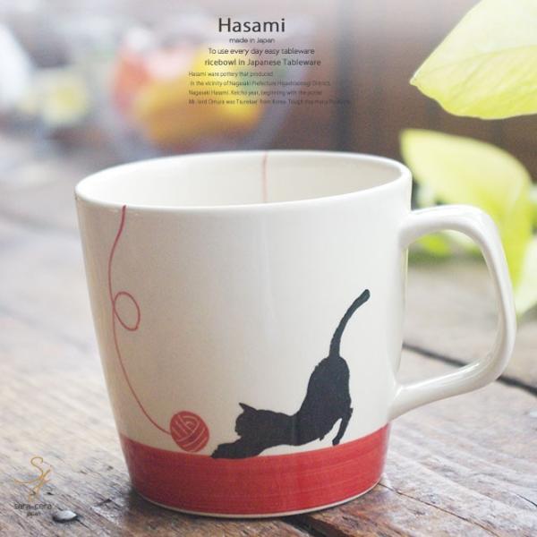 和食器 波佐見焼 毛糸でじゃれ ねこ 猫 ネコ キャット 赤 レッド マグカップ カフェ コーヒー 紅茶 カップ 陶器 食器 うつわ おうち ごはん