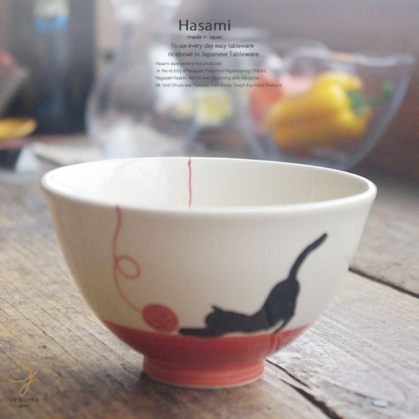 和食器 波佐見焼 毛糸でじゃれ ねこ 猫 ネコ キャット 赤 レッド 飯碗 ご飯茶碗 飯碗 小鉢 陶器 食器 うつわ おうち ごはん