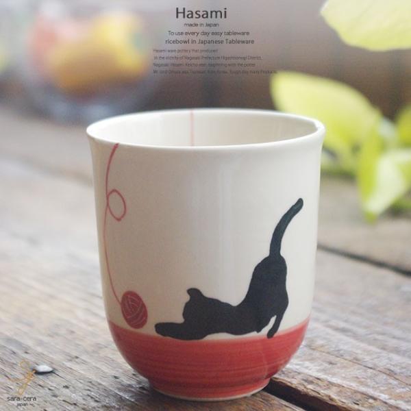 和食器 波佐見焼 毛糸でじゃれ ねこ 猫 ネコ キャット 赤 レッド 湯呑 コップ 湯のみ 湯飲み タンブラー  陶器 食器 うつわ おうち ごはん