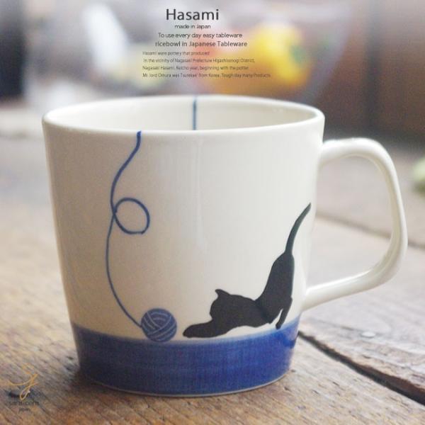 和食器 波佐見焼 毛糸でじゃれ ねこ 猫 ネコ キャット ブルー 青 マグカップ カフェ コーヒー 紅茶 カップ 陶器 食器 うつわ おうち ごはん