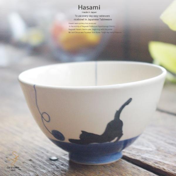 和食器 波佐見焼 毛糸でじゃれ ねこ 猫 ネコ キャット ブルー 青 飯碗 ご飯茶碗 飯碗 小鉢 陶器 食器 うつわ おうち ごはん