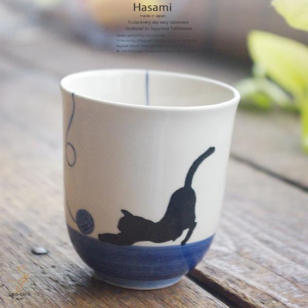 和食器 波佐見焼 毛糸でじゃれ ねこ 猫 ネコ キャット ブルー 青 湯呑 コップ 湯のみ 湯飲み タンブラー  陶器 食器 うつわ おうち ごはん