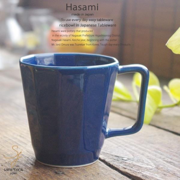 和食器 波佐見焼 色釉マグカップ カフェタイム コーヒー 紅茶 瑠璃色ブルー 陶器 食器 うつわ おうち ごはん