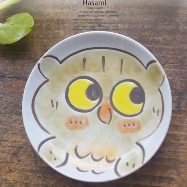和食器 波佐見焼 フクロウ ふくろう 小皿 薬味皿 豆皿 陶器 食器 うつわ おうち ごはん
