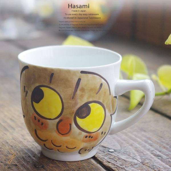 和食器 波佐見焼 フクロウ ふくろう マグカップ カフェタイム コーヒー 紅茶 小 陶器 食器 うつわ おうち ごはん