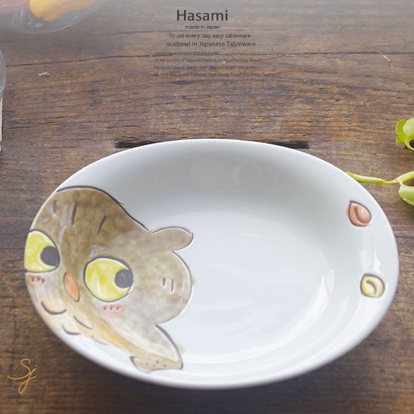 和食器 波佐見焼 フクロウ ふくろう パスタ カレー サラダボウル 皿 陶器 食器 うつわ おうち ごはん