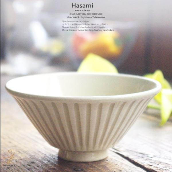 和食器 波佐見焼 しのぎ ホワイトベージュ 刷毛縞 ご飯茶碗 飯碗 小鉢 陶器 食器 うつわ おうち ごはん