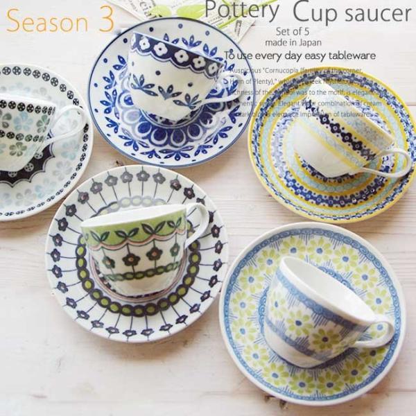5個セット 美しいボレスワヴィエツの街 コーヒーカップ&ソーサー シーズン3 食器 紅茶 ティー 珈琲 カフェ おうち うつわ 陶器 美濃焼 日本製