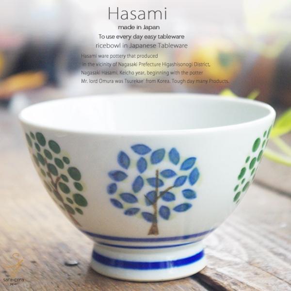 和食器 波佐見焼 TREE ご飯茶碗 飯碗 ボウル おうち ごはん うつわ 陶器 美濃焼 日本製 青 ブルー