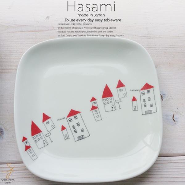 和食器 波佐見焼 スクエア プレート 正角皿 小 取り皿 おうち ごはん うつわ 陶器 美濃焼 日本製  メゾン 赤 レッド
