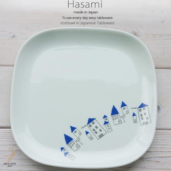 和食器 波佐見焼 スクエア プレート 正角皿 大 おうち ごはん うつわ 陶器 美濃焼 日本製 メゾン 青 ブルー