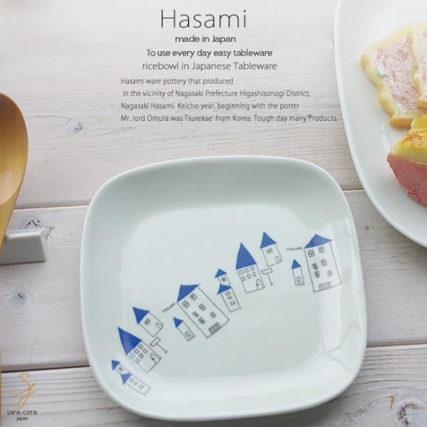 和食器 波佐見焼 スクエア プレート 正角皿 小 取り皿 おうち ごはん うつわ 陶器 美濃焼 日本製  メゾン 青 ブルー