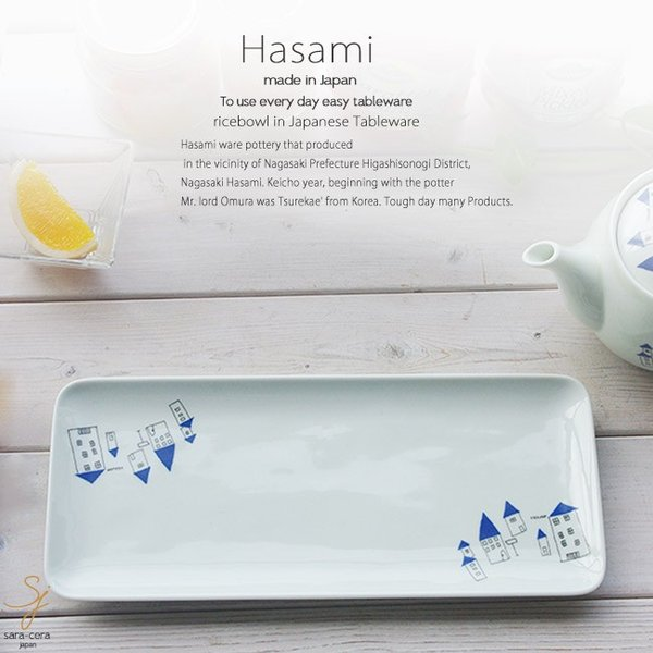 和食器 波佐見焼 カフェ プレート 長角皿 オブロング おうち ごはん うつわ 陶器 美濃焼 日本製 メゾン青 ブルー